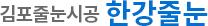 김포줄눈시공